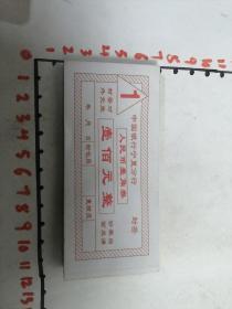 中国银行宁夏分行一百元整封签 一沓