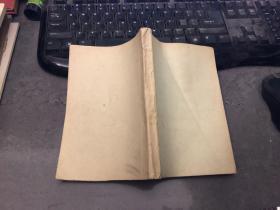 民国三十年杭州增智书局发行----投考高中顾问 32开 缺封底,书衣后补的如图看好再拍