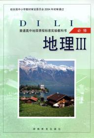 湘教版高中地理书必修三必修3高二上课本教材湖南教育出版社