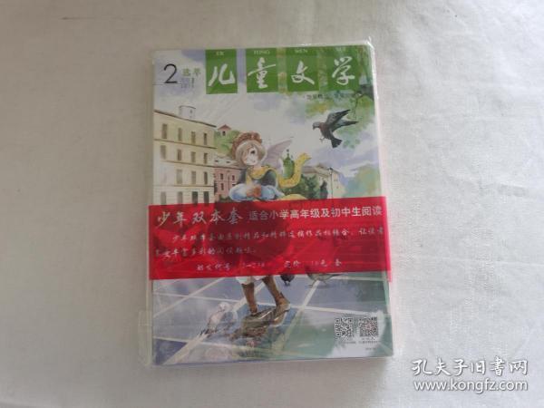 儿童文学美绘 2016.02 (两本)