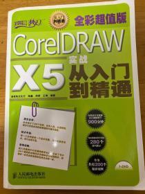 设计师梦工厂:CorelDRAW X5实战从入门到精通(全彩超值版)(带光盘)