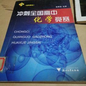 冲刺全国高中化学竞赛(省级赛区)