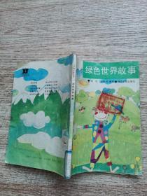 绿色世界故事