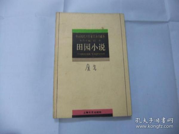 田园小说(中国现代名作家名著珍藏本)