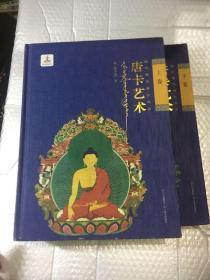 藏传噶玛嘎孜画派:唐卡艺术(上下卷)