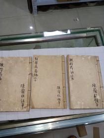 手抄中医  (跌打药论.药方)3册[3册合计198面]