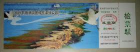 【门票】绍兴市镜湖国家城市湿地公园