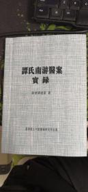 谭氏南游医案实录