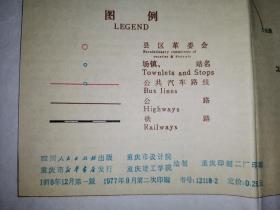 1977年老地图 重庆市区交通图