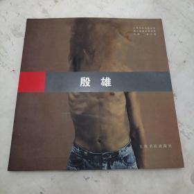 海上油画名家实录:殷雄