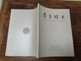 齐鲁辉光——当代著名学者书法篆刻家瓦当拓本题跋集