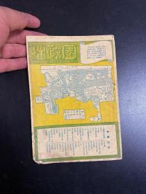 苏州 《拙政园》简介 1953年2月增订本 竖版