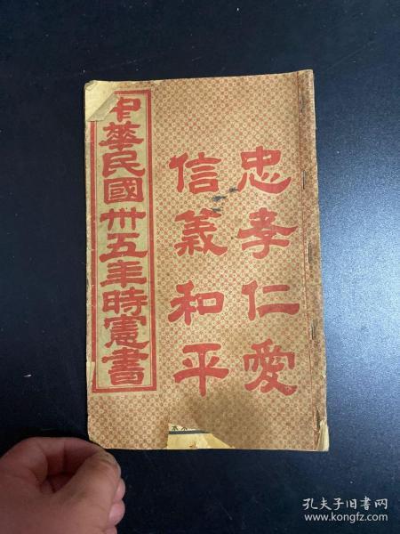 中华民国三十五年时宪书[1946年历书]