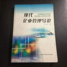 (正版包邮)现代企业管理导论B3.16K.Z