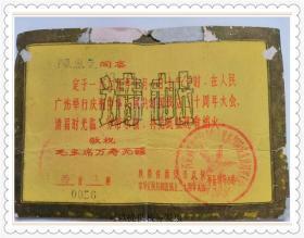 请柬:1969年陕西省西安市庆祝中华人民共和国成立二十周年大会