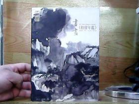 书画拍卖年鉴 2005