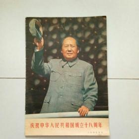 庆祝中华人民共和国成立十八周年人民画报赠刊