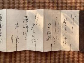 日本书法墨迹,假名书法,折本,约日本明治时期,16.5×7.5×1.2 cm,国内现货c6