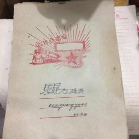 60年代 祖国在前进 中医 验方摘录本
