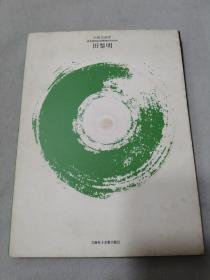 中国名画家 田黎明