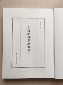 古籍版刻书迹例说  (封面掉了,内容完好,干净整洁,无笔记无勾画)