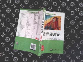 格列佛游记(名家推荐:中小学生必读丛书--教育部语文新课标推荐书目)