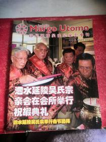 印尼延陵吴氏宗亲会季刊