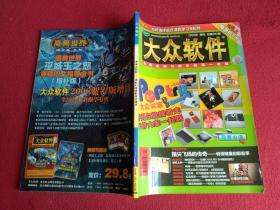 大众软件2009年总第285期(旬刊)