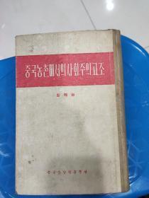 中国农村的社会主义高嘲  朝鲜文중국사회주의 농촌에서의고조