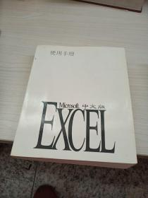 Microsoft Excel 中文版 使用手册