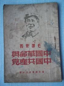中国革命与中国共产党****A1