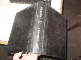 赤脚医生杂志 1976 1-12                       P190