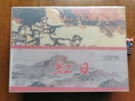 上美 连环画 32开大精 红日建军80周年纪念