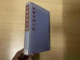 (初版)The Classic Chinese Novel    夏志清《中国古典小说》,英文原版,评论 红楼梦、西游记、儒林外史 等, 和《中国现代小说史》一样精彩,布面精装,1968年老版书