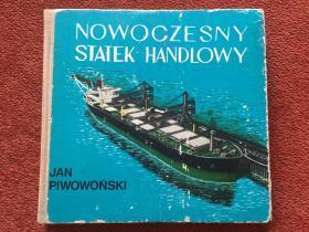 《NOWOCAESNY STATEK HANDLOWY》(丹麦语: 新商船)1975年,24开硬精装,图文并茂,封二和末页印藏书票