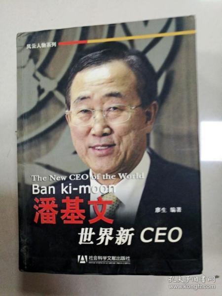 世界新CEO潘基文