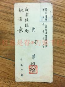 参加过武昌起义的国民党政要,四川省第三区保安司令沈鹏(之万)民国时期名片一枚,背面写有一短札:向成渝路总局索还步枪30支,子弹1000发。