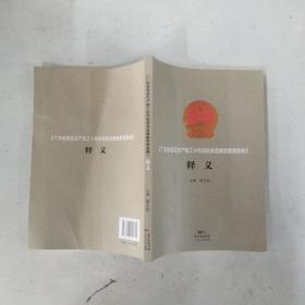 广东省食品生产加工小作坊和食品摊贩管理条例 释义