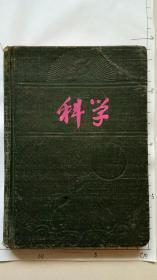 科学日记本