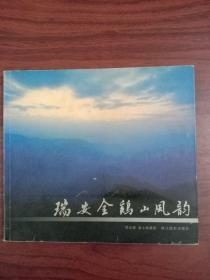 瑞安金鸡山风韵(签名版)