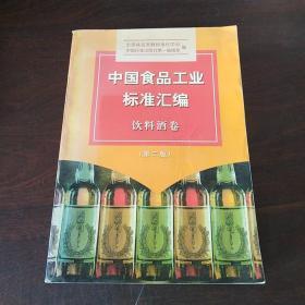 中国食品工业标准汇编.饮料酒卷