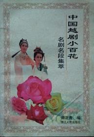 《中国越剧小百花》名剧名段集萃