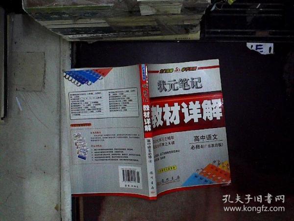高中语文必修4:GJ(配广东教育版)(2011年11月印刷)状元笔记教材详解