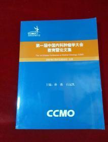 第一届中国内科肿瘤学大会教育暨论文集