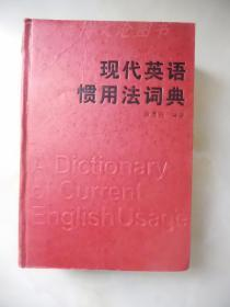 现代英语惯用法词典(精装).