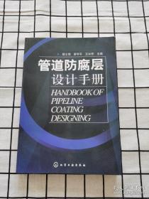 管道防腐层设计手册