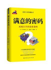 新书--走进日本:满意的密码 成城石井的创业策略