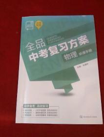 全品中考复习方案 物理:北京专版