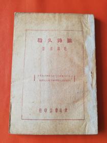 东北书店版     论持久战