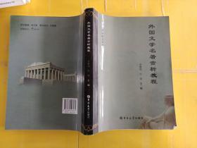 外国文学名著赏析教程